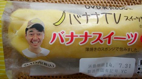 バナナスイーツのパッケージ