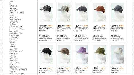 ブランデリ帽子セール