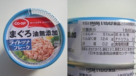 ライトツナ缶