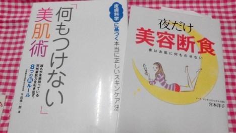 肌断食の本