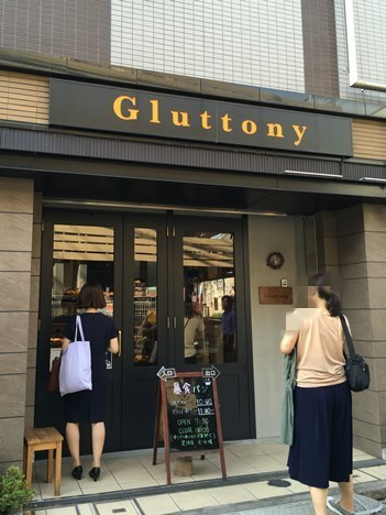 Gluttonyベーカリー