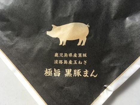黒豚まんの包み紙