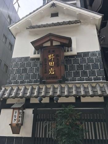 野田岩 本店