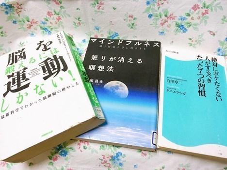 図書館で借りた本3冊