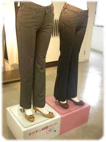 マルイのラクチン綺麗パンツ