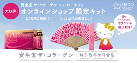 資生堂ハローキティコラボキャンペーン