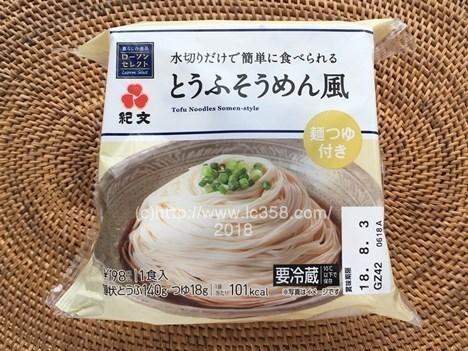 tofusoumenfu-lc358.JPG